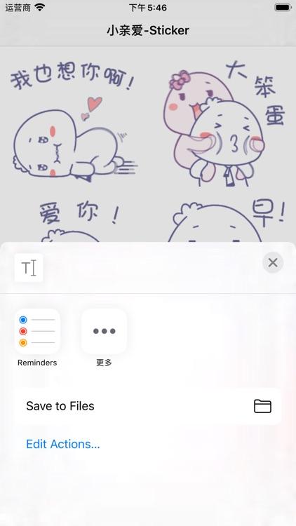 心爱的珍藏品Pro-Emoj