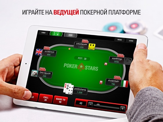 PokerStars Сочи: Онлайн покер на iPad