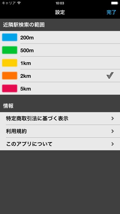 まるごと路線図 ScreenShot4