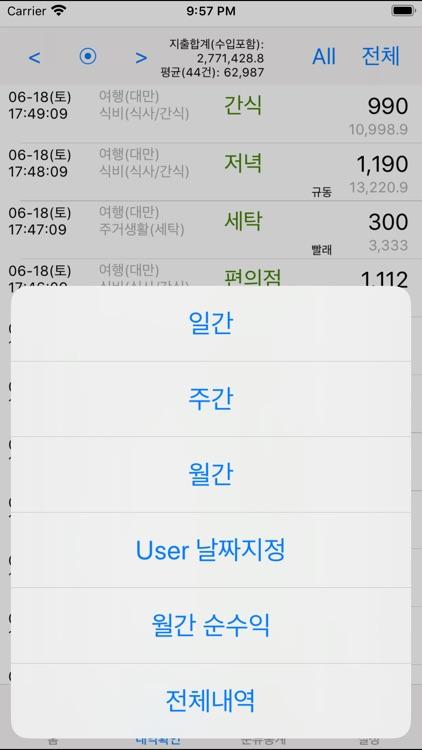 쉬운가계부_간편입력 screenshot-4