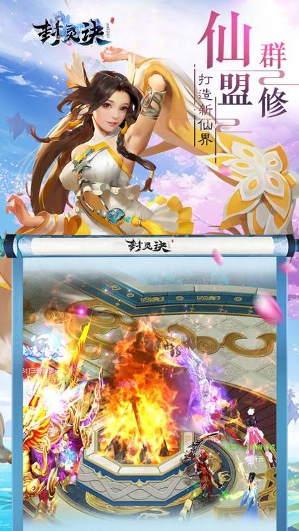 封灵诀-正版仙侠手游 screenshot-4