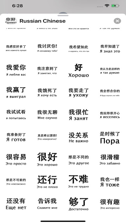 Russian Chinese screenshot-8