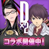 D×2 真・女神転生 リベレーション【戦略バトルRPG】