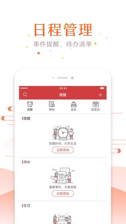 万年历-值得信赖的日历黄历查询工具 screenshot-3