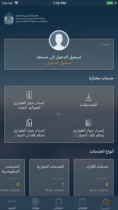 UAE MOFAIC screenshot one