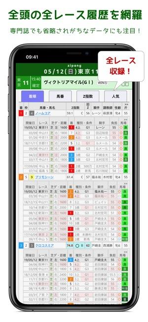 zipang」をApp Storeで