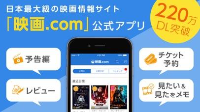 映画.com ScreenShot0