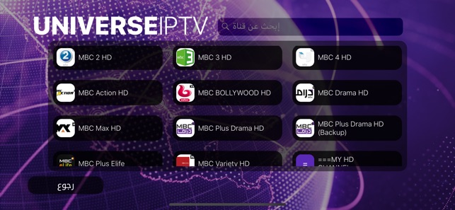 Universe IPTV يونيڤرس on the App Store