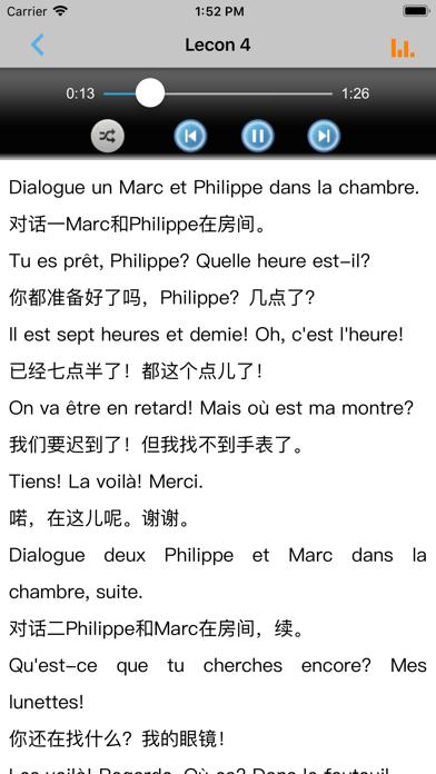 法语综合教程 -外语专业助手 screenshot two