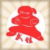 武娃—服务于家长及幼师的一款武术APP