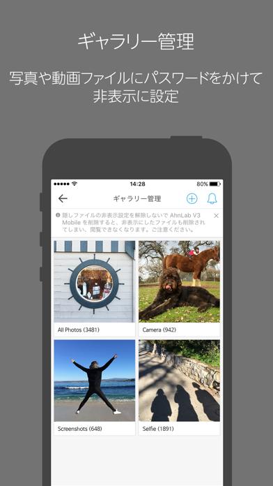 AhnLab V3 Mobileのおすすめ画像3