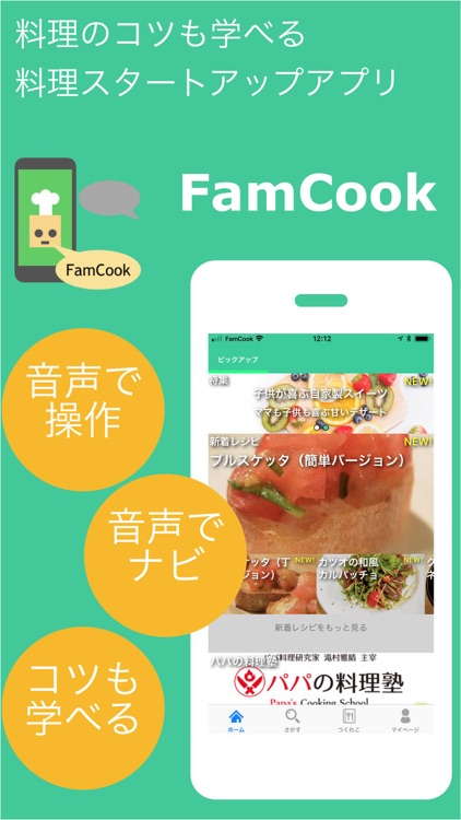 FamCook - 音声操作で楽に学べる料理教室アプリ