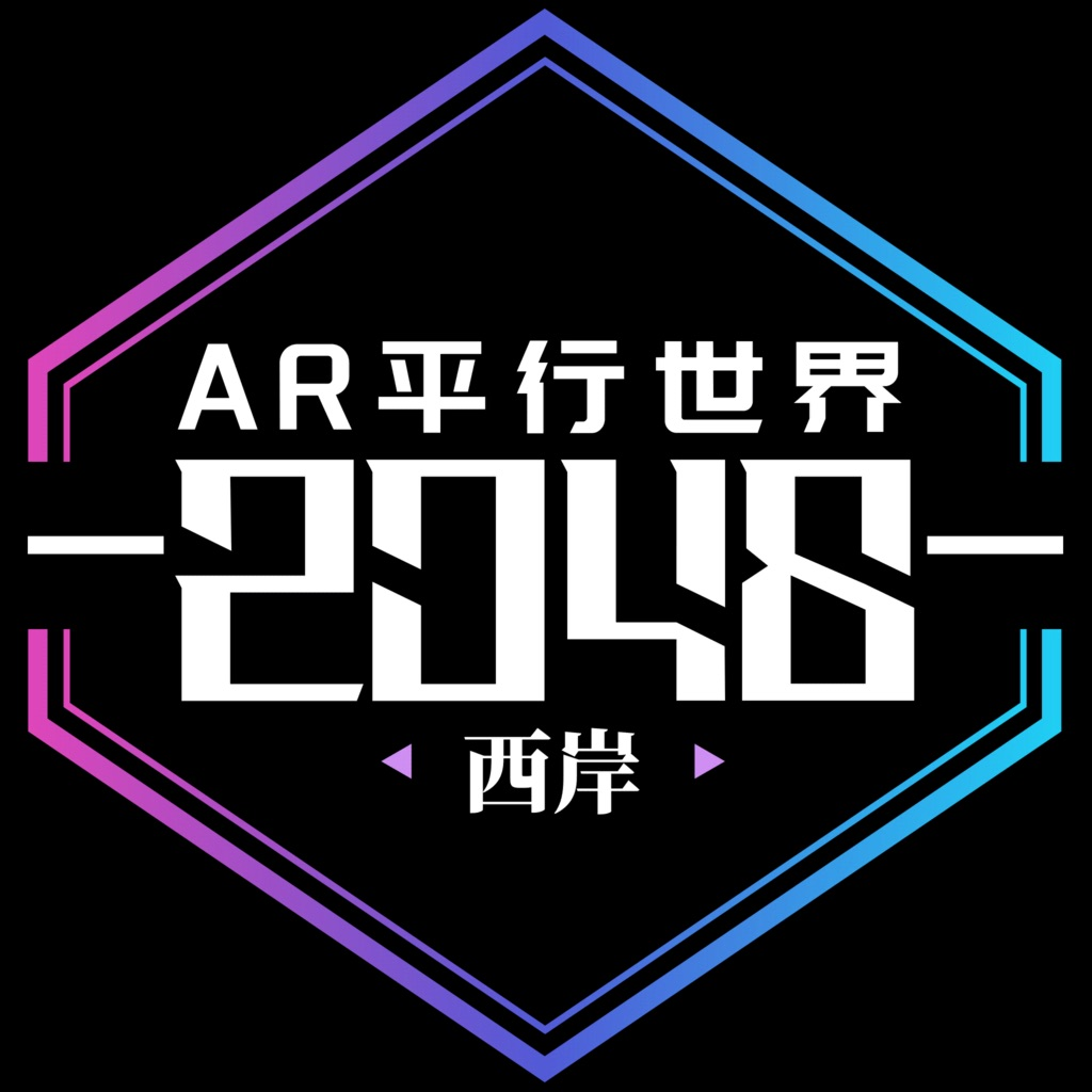 AR平行世界 hack