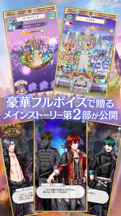 夢王国と眠れる100人の王子様 screenshot-3