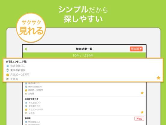 ハローワーク 関東版 仕事探し・バイト探しの求人検索アプリのおすすめ画像1
