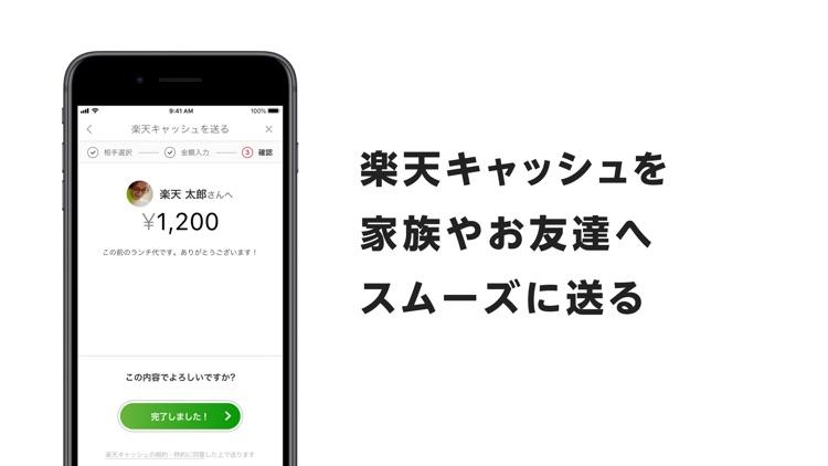 楽天ペイ-かんたん、お得なスマホ決済アプリ! screenshot-7