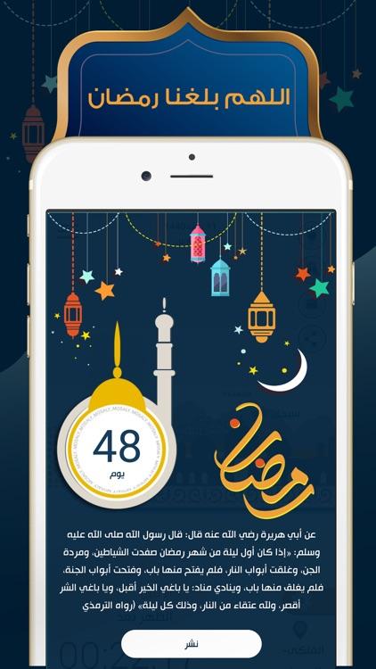 المصلي : Qibla, Athkar, Quran screenshot-0