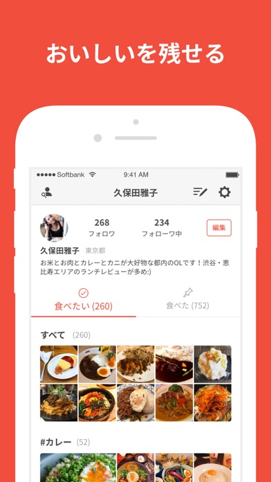 SARAH(サラ)一皿から探せるグルメコミュニティアプリのおすすめ画像3