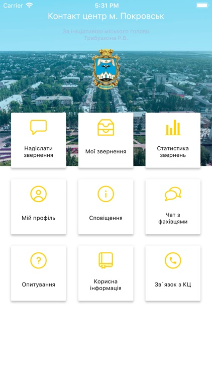 КЦ Покровськ
