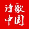 诗歌中国—国人都在下载的诗歌app