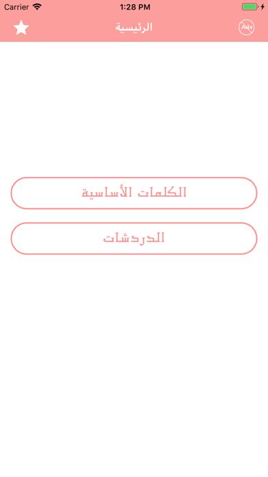 تعلم التركية بالصوت screenshot 2