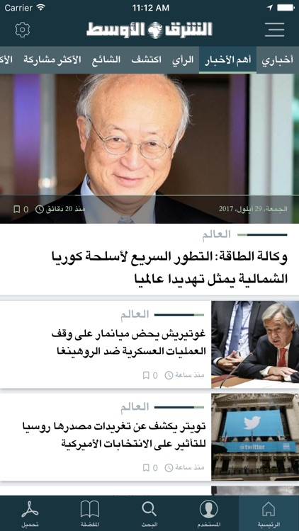 «الشرق الأوسط» Asharqalawsat screenshot-0