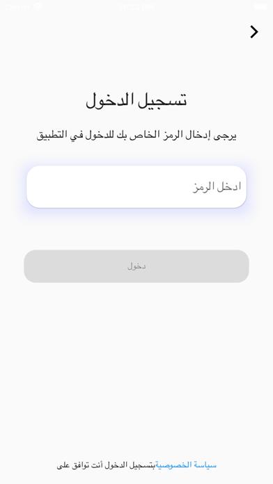 wajebaty واجباتي screenshot #5
