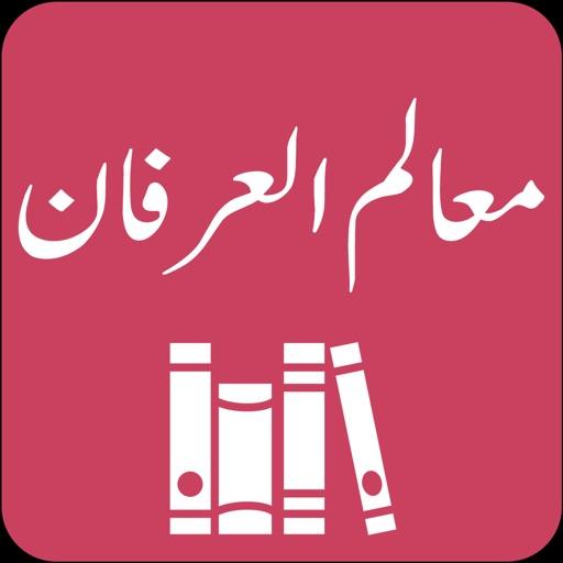 Mualim ul Irfan | Tafseer