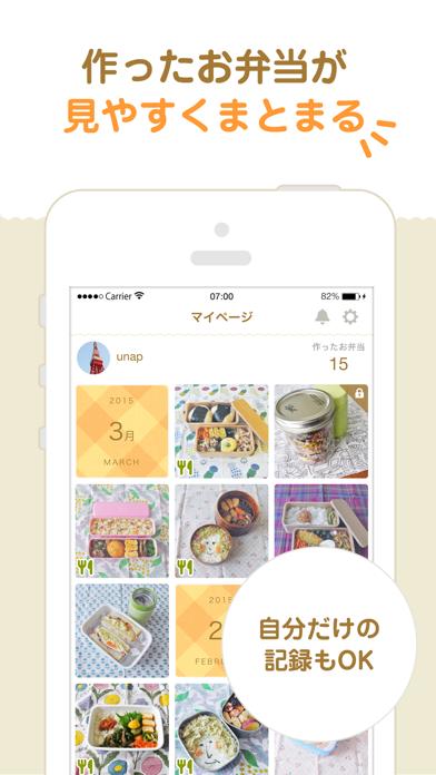 みんなのお弁当 by クックパッド ScreenShot1