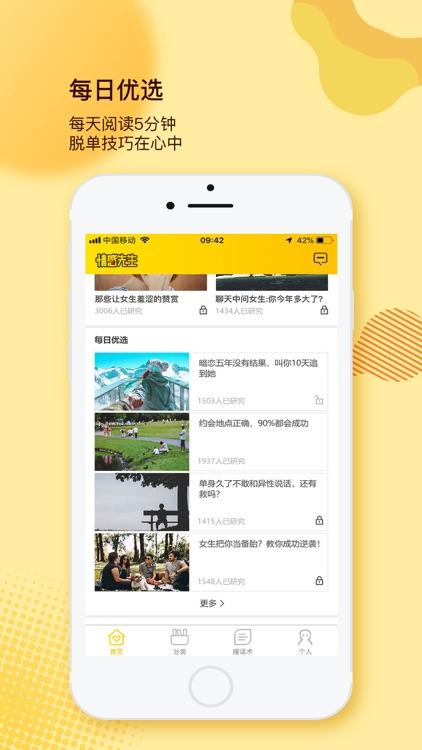 情感先生-聊天恋爱话术库 screenshot-3