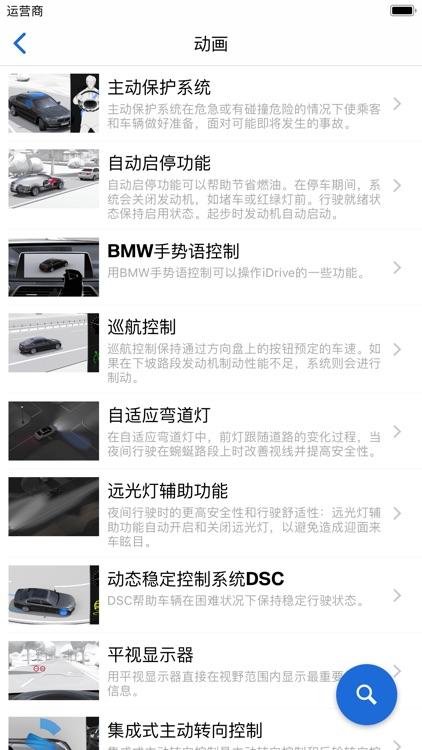 BMW 驾驶指南 screenshot-4