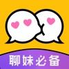 恋爱魔方-「聊天话术」撩妹神器
