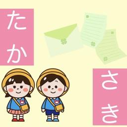 たかさきこども園連絡アプリ