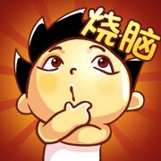 神脑洞游戏 - 最强大脑之战!