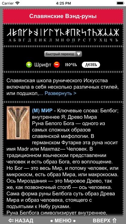 Мир Славян screenshot-3