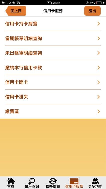 臺灣企銀行動銀行 screenshot-3