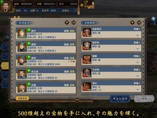三国志漢末霸業のおすすめ画像8
