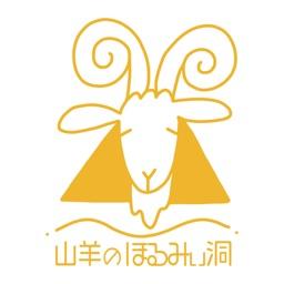 山羊のほるみぃ洞公式アプリ
