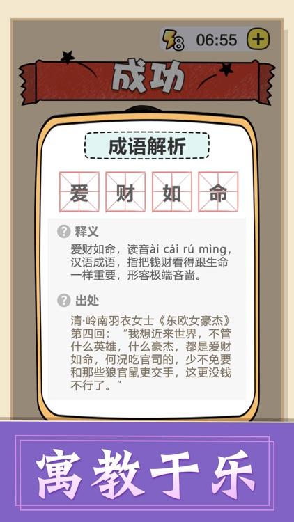 成语接龙 - 成语小游戏王 screenshot-3