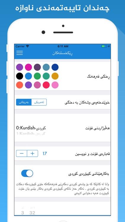 Rebin Dict Plus - Kurdish screenshot-4
