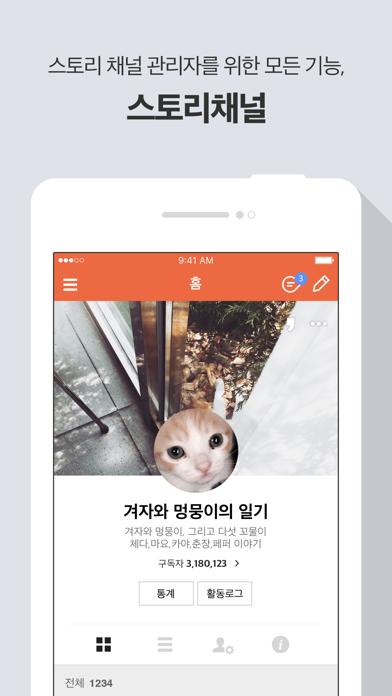 스토리채널 Screenshot