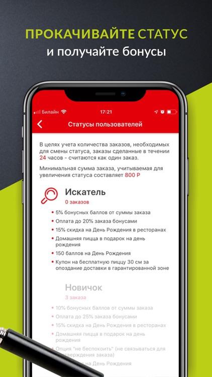 Телепицца. Telepizza screenshot-6