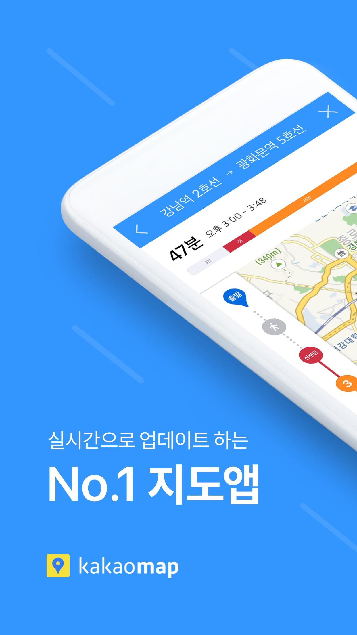 KakaoMap - Korea No.1 Map Screenshot
