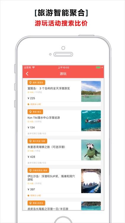 乐活旅行-酒店机票游玩比价预订 screenshot-3