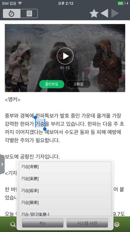 동아 새국어사전 screenshot-3