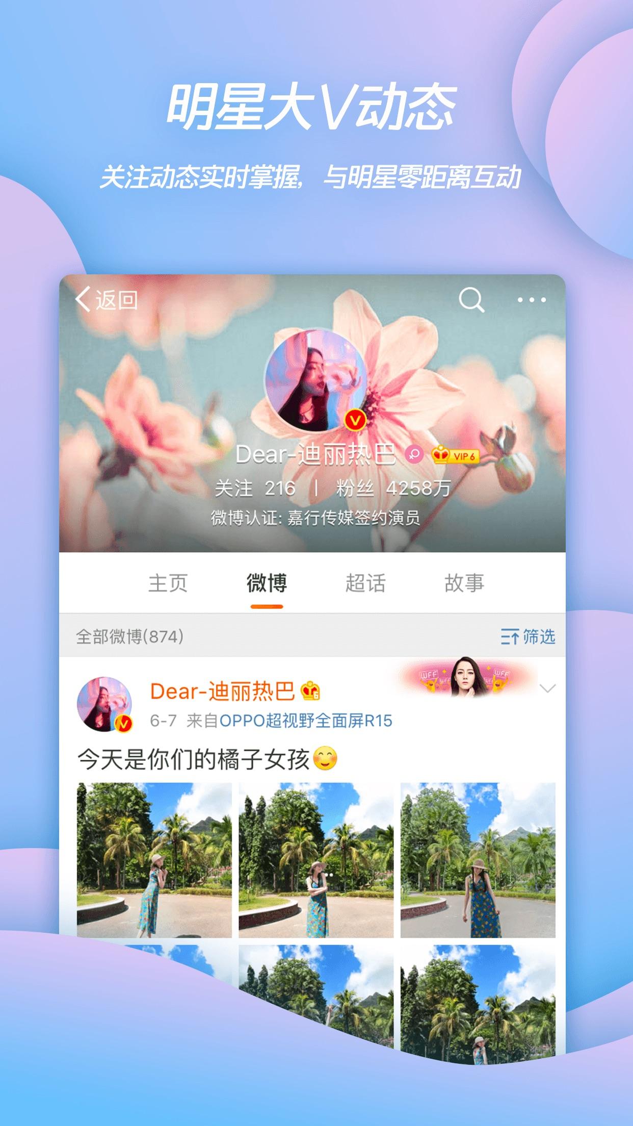 微博 Screenshot