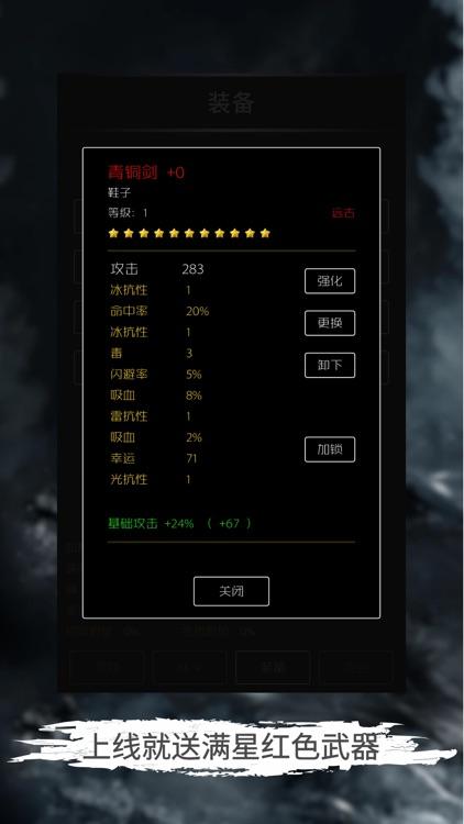 地底两万里 - 休闲良心护肝放置游戏 screenshot-4
