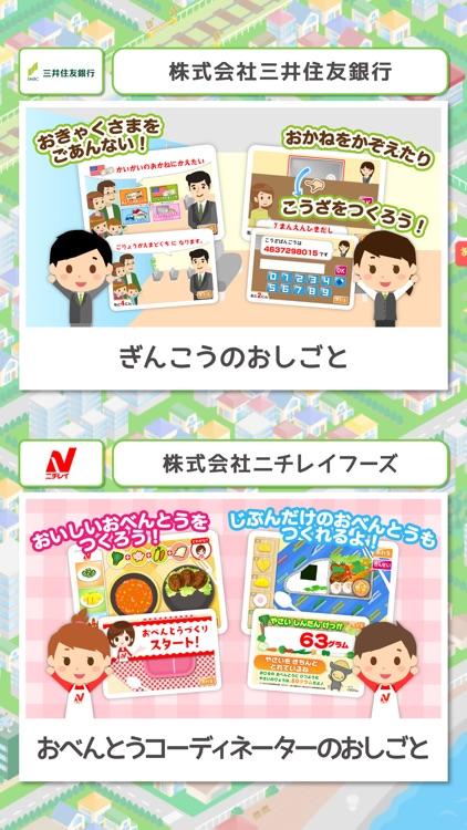 ファミリーアップス FamilyApps screenshot-3