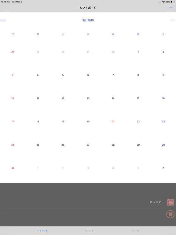 SchoolCalender screenshot 8
