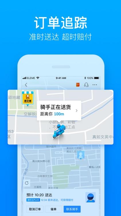 饿了么外卖-水果超市闪送到家软件 screenshot-3